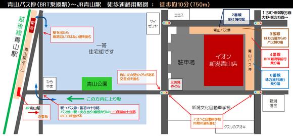 ▲青山バス停~JR青山駅 徒歩連絡用略図
