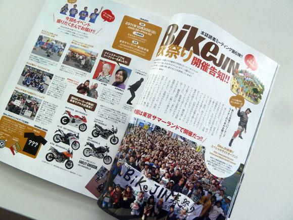 Bike JIN11月号↑に載ってまーす。
