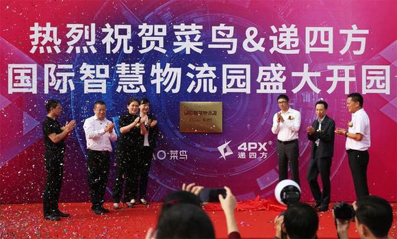 Official opening of Intelligent Logistics Park