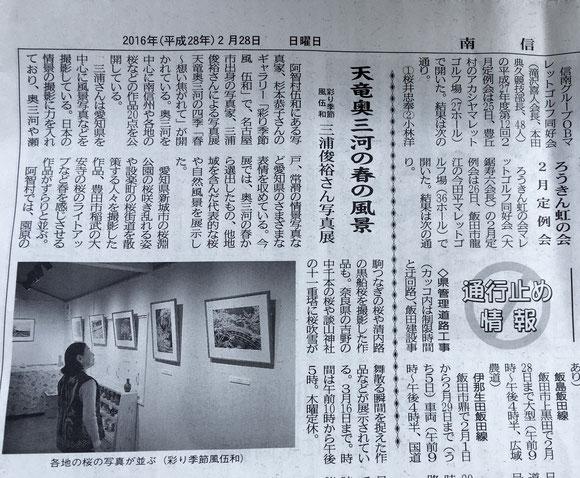 天竜奥三河の春の風景 平成28年2月28日 南進新聞記事より