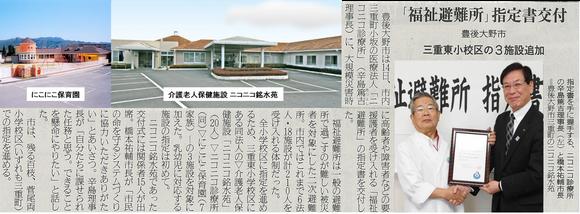 ©大分合同新聞 平成28年(2016年)4月20日朝刊記事と、福祉避難所に指定されたにこにこ保育園、ニコニコ銘水苑の写真(左上) ※クリックすると拡大します。
