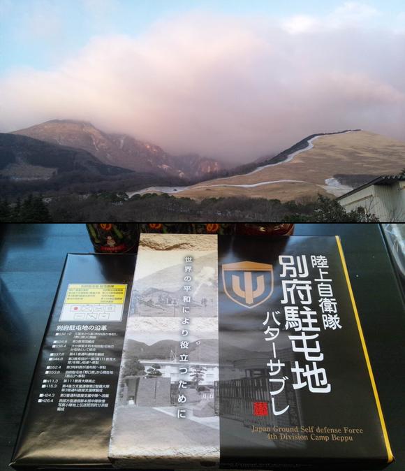 写真上:別府駐屯地から見た、鶴見山(左)と扇山(右)。山の間から雲が広がり、晴天から一転して雨雪に変わる少し前です。写真下:基地限定のお土産で、美味しいと評判のバターサブレです。