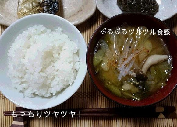 寒天入りご飯とお味噌汁