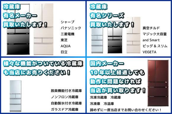 札幌市中央区のリサイクルショップ「プラクラ」では冷蔵庫を強化買取実施中です!