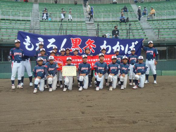 〈第3位〉黒条わかばスポーツ少年団