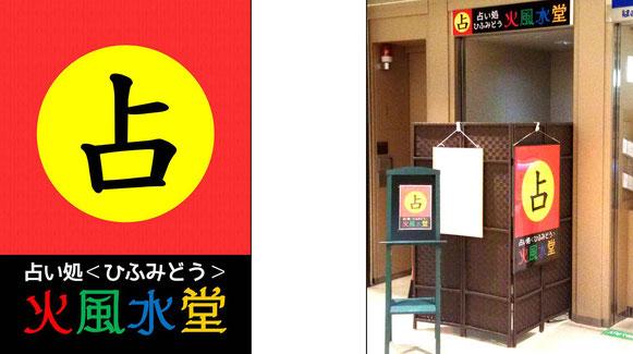 静岡県浜松市の占い処【火風水堂】占い館・占いスポット・占い処
