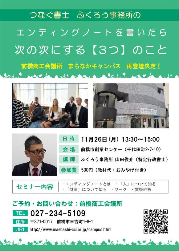 前橋まちなかキャンパスに講師として再登壇するふくろう事務所代表の山田