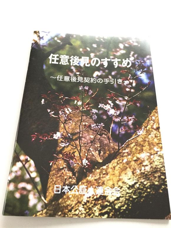 群馬県前橋市の行政書士ふくろう事務所が公証役場からいただいてきた冊子「任意後見のすすめ」