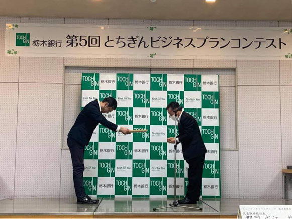 第5回とちぎんビジネスプランコンテストで優秀賞(とちぎんキャピタル賞)を受賞した、とりこっとん by nunology 山田俊介