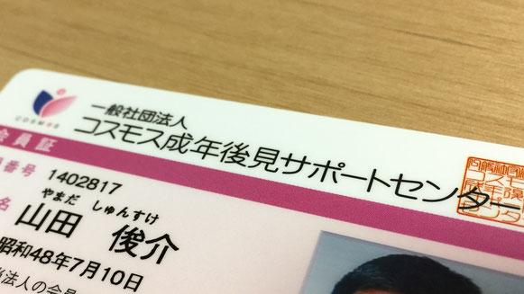 群馬県前橋市の特定行政書士山田俊介の成年後見サポートセンター会員証の写真です。