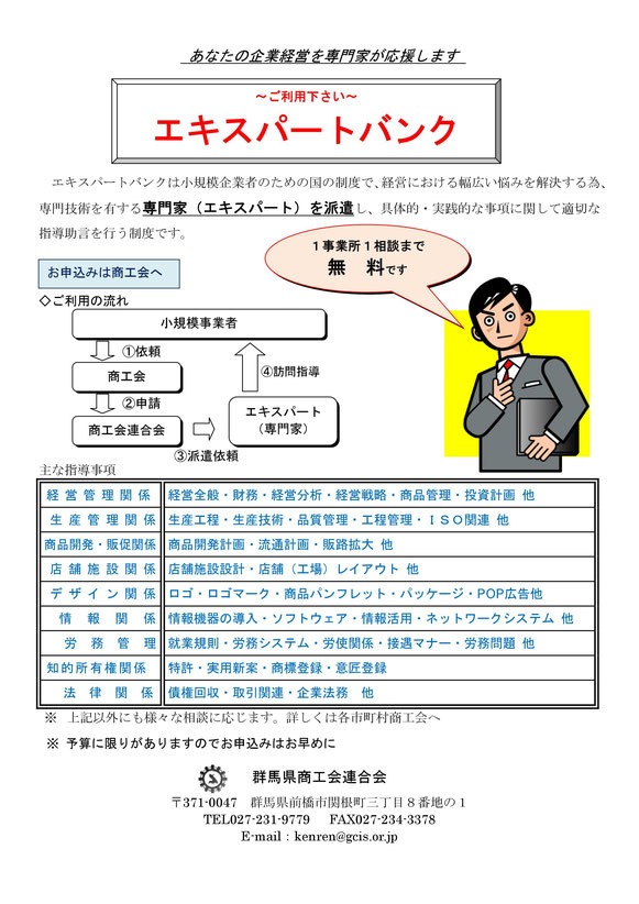 群馬県商工会連合会エキスパートバンクに登録された群馬県前橋市の行政書士ふくろう事務所代表、山田俊介。