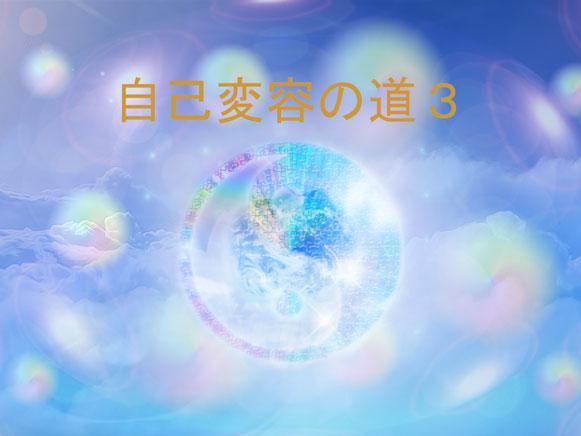 自己変容の道3【インナーウィッシュ】