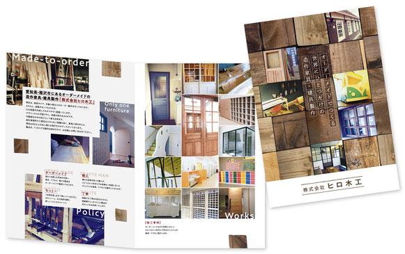 木工家具建具やさん会社案内パンフレット