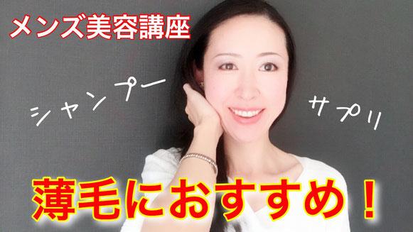 メンズ美容講座[薄毛におすすめのシャンプー&サプリ]