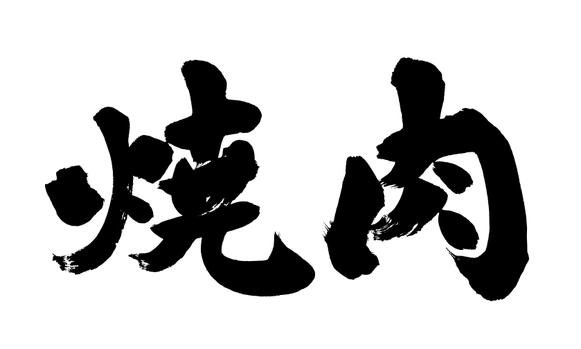 筆文字ロゴ制作:焼肉|筆文字の依頼・書道家に注文