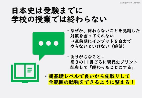 学校の日本史の授業は受験までに終わらない