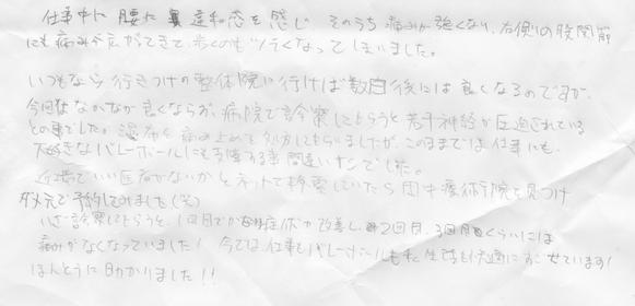 田中療術院評判 腰痛