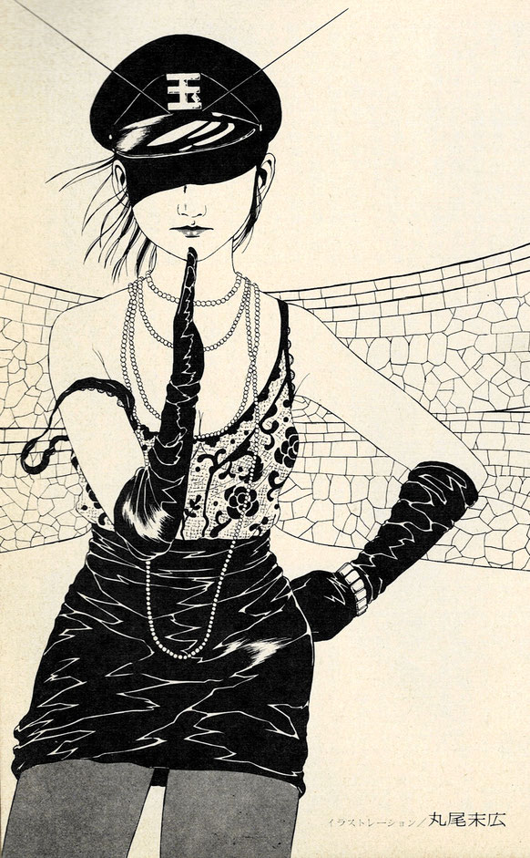 丸尾末広『PRESS』東京おとなクラブ増刊1984年8月増刊号