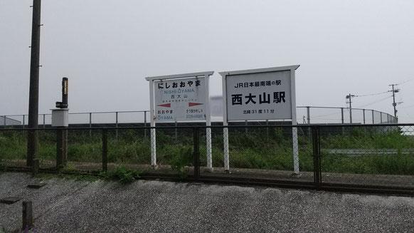 西大山駅の写真