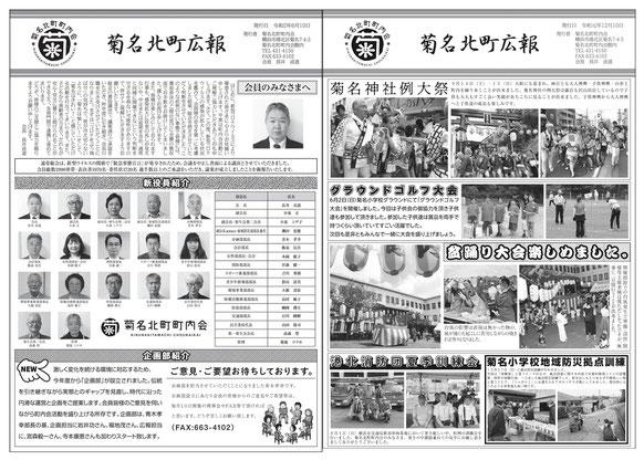 年に4回発行している広報紙「菊名北町広報」(菊名北町町内会ホームページより)