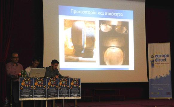 Παρουσίαση από το Γενικό Εκκλησιαστικό Λύκειο Γυμνάσιο Φλώρινας