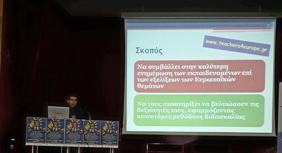 Παρουσίαση από τον Ambassador - Πρεσβευτή του Δικτύου Δ/Βάθμιας Εκπαίδευσης  Teachers4Europe κ. Παναγιώτη Παπαχαραλάμπους