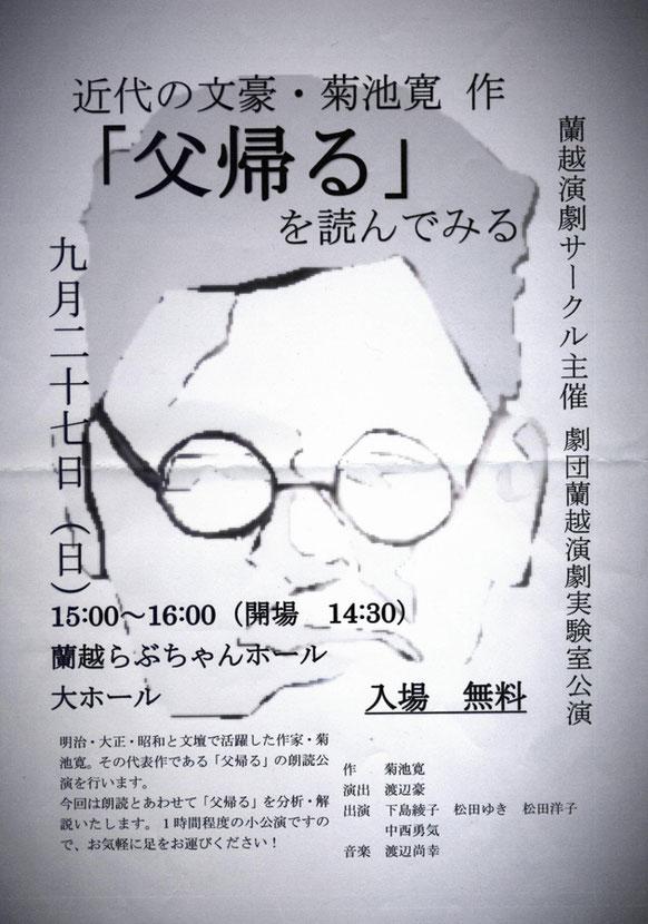 菊池 寛 短編
