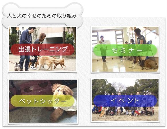 人と犬の幸せのための取り組み 1,出張トレーニング2,セミナー3,イベント4,ペットシッター