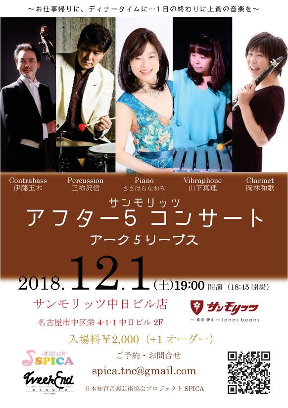 12/1(土)アーク5リーブス