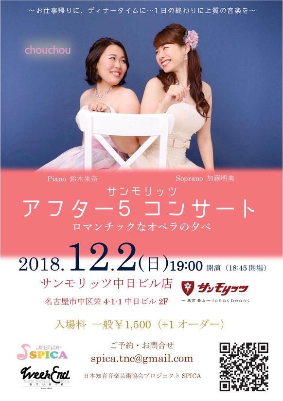 12/2(日)chouchou