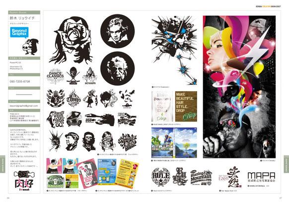 Sendai Creators Book 2007