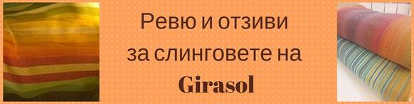 Слингове Girasol мнения