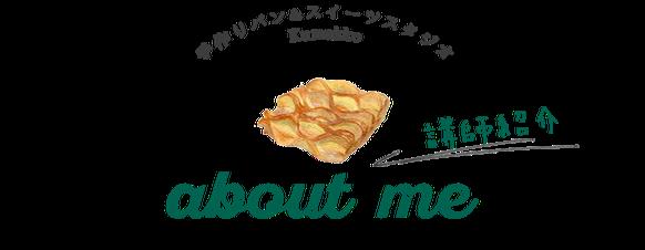 話題のパンとスイーツを同時にレッスン パン教室&お菓子教室のメニューを同時に作る自分のペースで通えるお教室┃愛知県 常滑市 手作りパン&スイーツスタジオKumakko(クマッコ)の講師紹介 ベーカリークリエーター いしばしまさこ