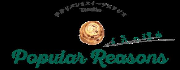 話題のパンとスイーツを同時にレッスン パン教室&お菓子教室のメニューを同時に作る自分のペースで通えるお教室┃愛知県 常滑市 手作りパン&スイーツスタジオKumakko(クマッコ)の人気の理由