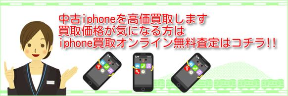 壊れたiphoneもオンラインで無料査定しています。
