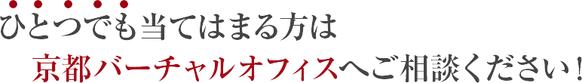 ひとつでも当てはまる方は京都バーチャルオフィスへご相談ください