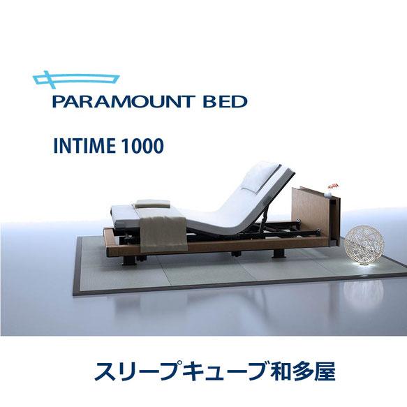 INTIME1000 パラマウントベッド
