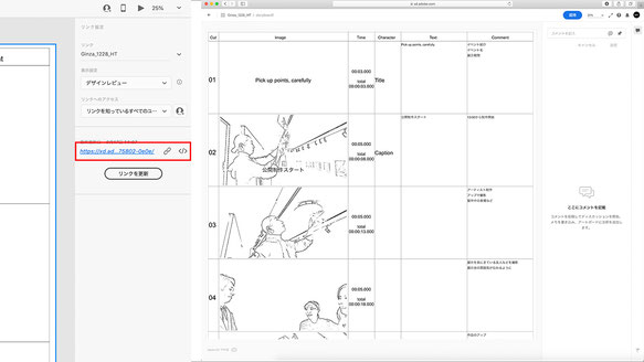 Storyboard Editor XD Plugin 絵コンテ 作成 共有 Share シェア 映像