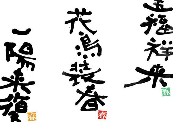 筆文字制作例3
