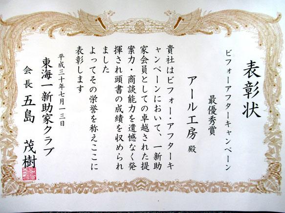 アール工房 TOTOリモデルコンテスト 入賞