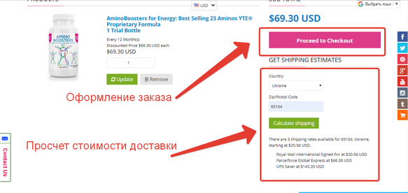 На этом этапе можно просчитать стоимость доставки к Вам разными службами.  Для оформления заказа нажимаем кнопку Proceed to Checkout