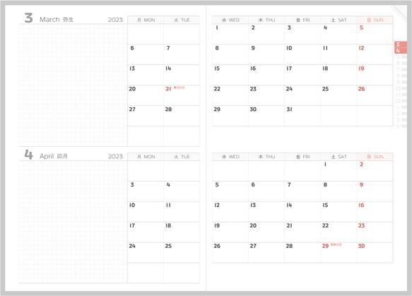 大学生と中学生・高校生(中高生)向けに、ゆったりと1カ月を記入できる様に、ACTIO手帳タスクでは見開き1カ月をデザインしている。