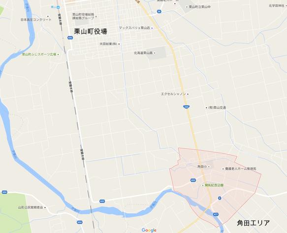 栗山町 角田