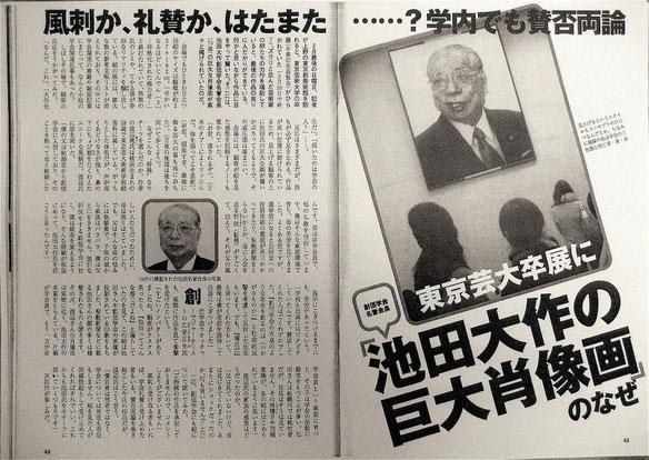 『週刊現代』「東京芸大卒展に[池田大作の巨大肖像画]のなぜ』2007年