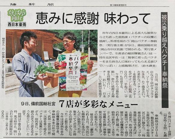 植田さん(右)が収穫したパクチーを受け取る武部宮司