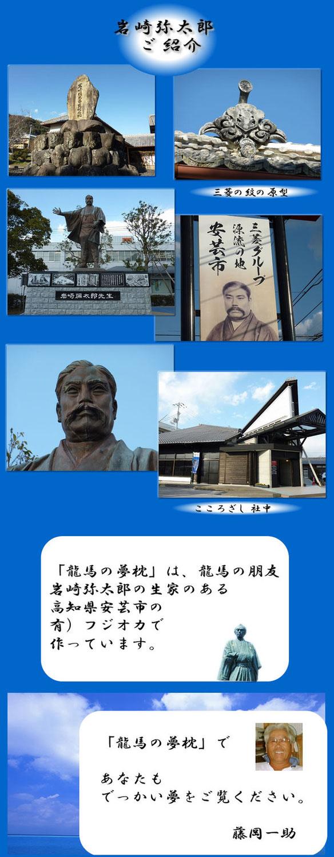 岩崎弥太郎銅像 ひのき枕 安芸市