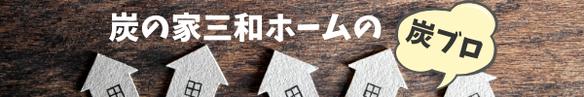 福島県会津喜多方の炭の家|建築(新築・リフォーム)「炭ブログ」