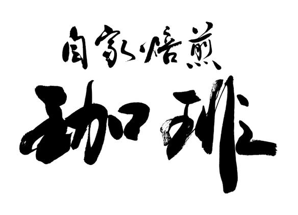 筆文字:自家焙煎珈琲|筆文字の依頼・書道家に注文|筆文字ロゴ・看板・商品パッケージの筆文字制作