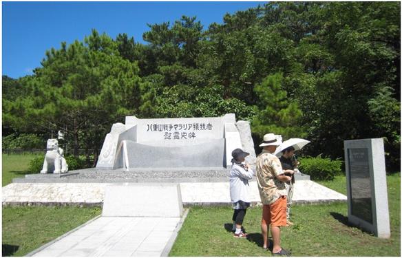 八重山戦争マラリア犠牲者慰霊碑