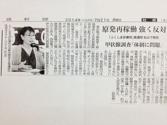 ※2014.7.21愛媛新聞